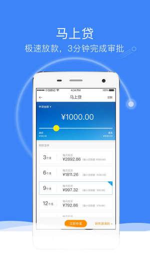 马上消费金融app图2
