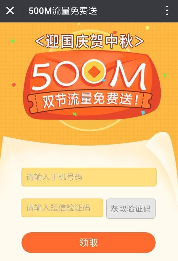 中国联通国庆双节流量怎么领取?中国联通500M双节流量免费领取方法[图]