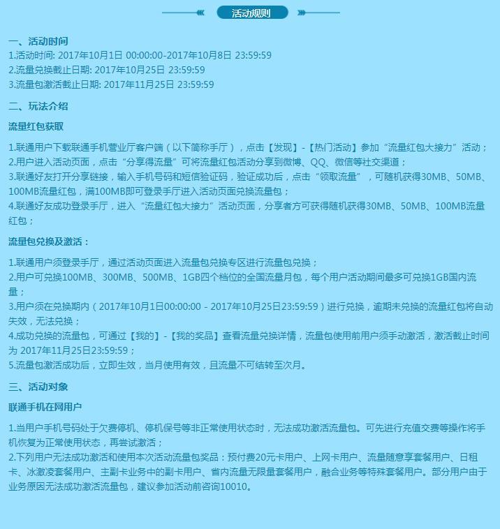 联通流量红包接力活动分享不了?中国联通流量红包大接力规则介绍[图]