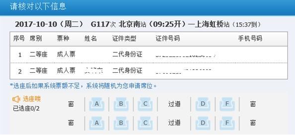 12306高铁票怎么选座?12306高铁票选座方法介绍[图]