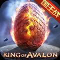 阿瓦隆之王全球服手游官网最新版 v3.6.0