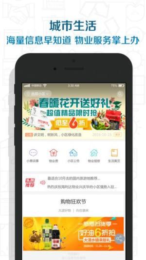 惠邻金融app图2
