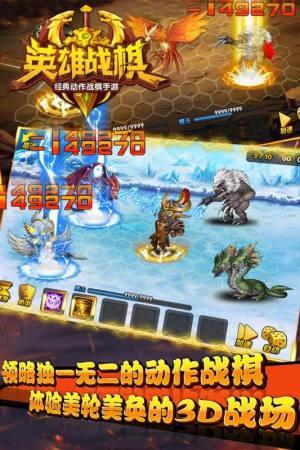 英雄战棋iOS版图2