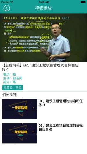 总统一级建造师app图2
