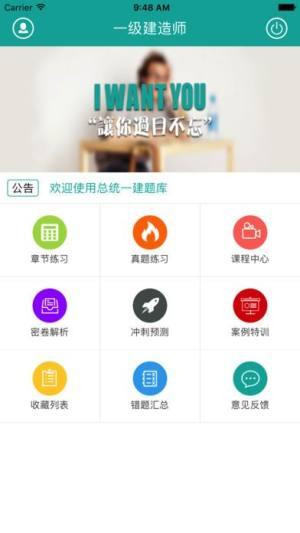 总统一级建造师app图4