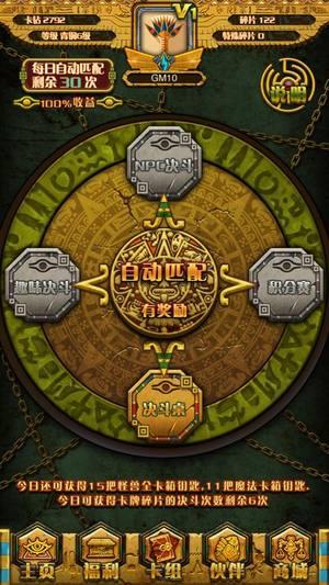 游戏王座官网图4