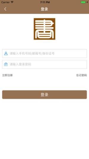 尚书屋app图4