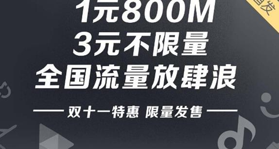中国联通米粉日租卡怎么收费?联通版小米米粉日租卡套餐资费[图]