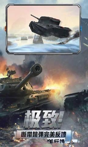 坦克世界闪击战中文版图2