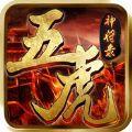 五虎神将录官方唯一网站游戏下载 v1.4.0