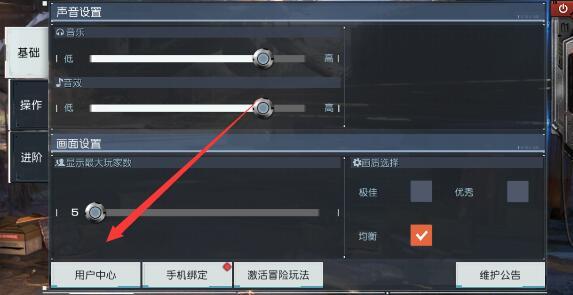 终结者2审判日账号怎么切换 账号切换方法介绍[多图]