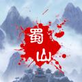 蜀山绝世剑五破解版