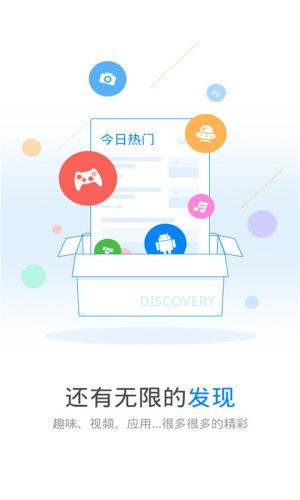 WiFi万能钥匙2018官方最新版本app手机软件下载安装图片1