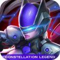 星座传说官网游戏正式版下载 v1.0.0