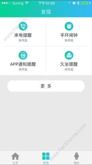 悦步运动app图2