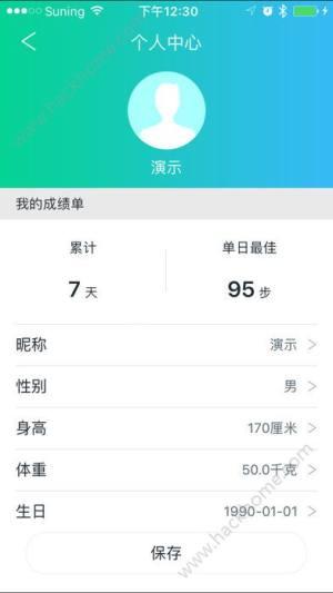 悦步运动app图4