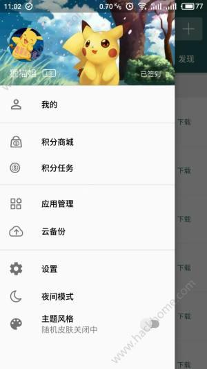 手机乐园app图2