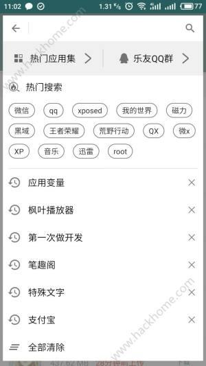 手机乐园官网app下载手机客户端图片1