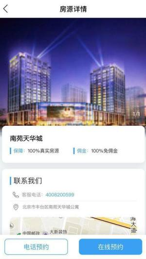CCB建融家园app官方版下载安装图片1