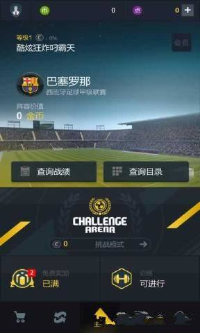 FIFA Online 3手机版图2