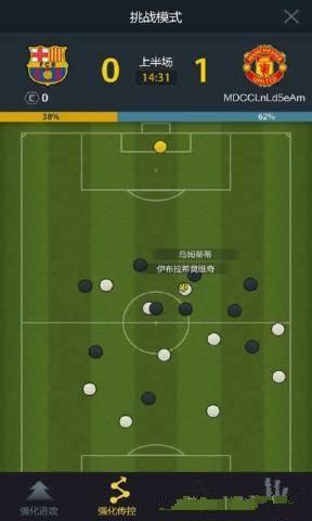 FIFA Online 3手机版图4