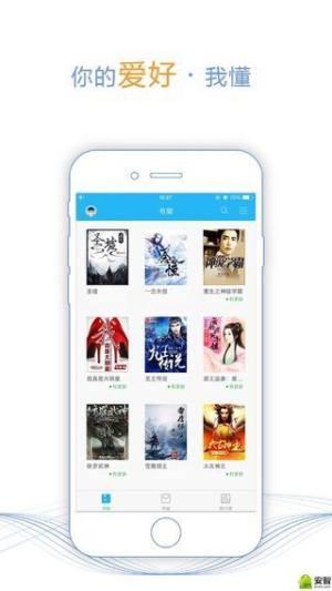 笔趣阁app蓝色版最新官方下载手机版图片1
