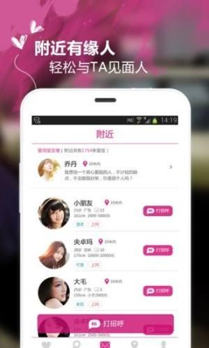 开心聊app手机版官方下载图片1
