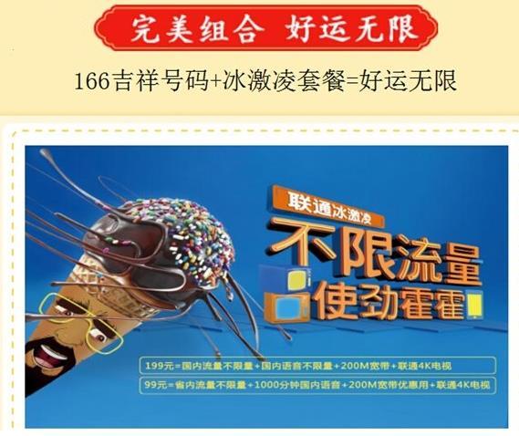 中国联通166号段怎么申请?中国联通166号段办理方法介绍[图]