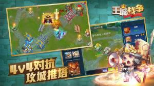 王城战争官网图4