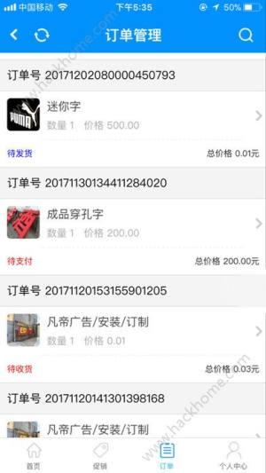 凡帝广告商城app图2