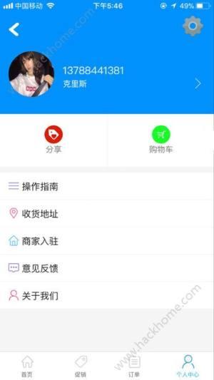 凡帝广告商城app图4