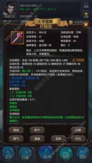 仙侠第一放置网络版官网图2