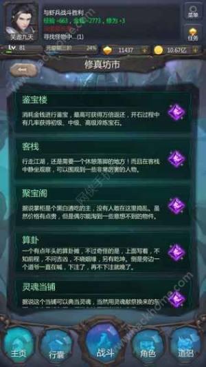 仙侠第一放置网络版官网图4