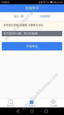 三清在线学习官方版图4