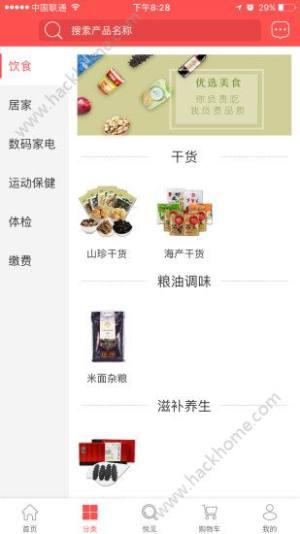 国珍优选app图2