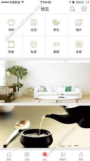 国珍优选app下载安装官方手机版图片1