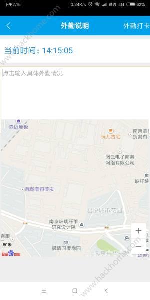 金理念云办公app图2