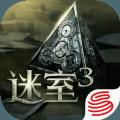 迷室3官方中文版
