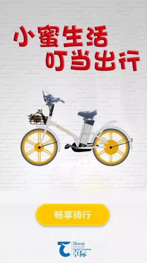 小蜜共享电单车加盟靠谱吗?小蜜共享电单车怎么加盟?[图]