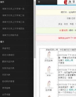 海棠文化线上文学城手机版在哪下载?海棠文化线上文学城app下载[多图]