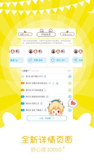 漫画台app图2
