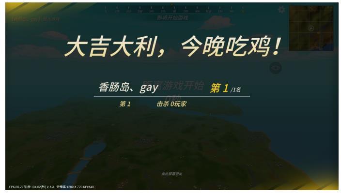 战斗岛大逃杀怎么组队 组队方法介绍[多图]