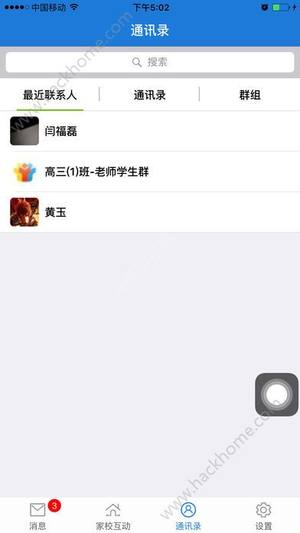 云海在线连云港教育云通app图2