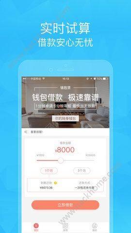 招手贷苹果版图2