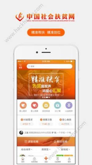 中国社会扶贫网app图2