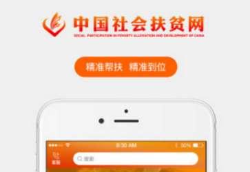 社会扶贫app苹果版每日更新在线观看AV_手机下载?中国社会扶贫网app下载地址介绍[多图]