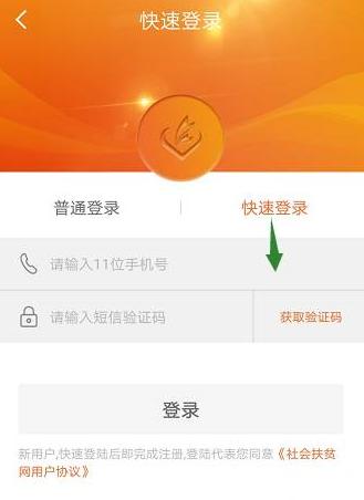 社会扶贫app每日更新在线观看AV_手机注册?社会扶贫网免费注册方法介绍[图]