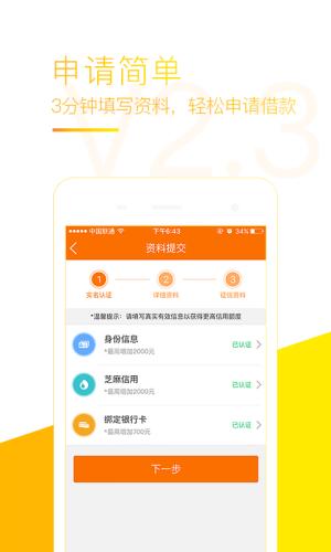 周周贷app图2