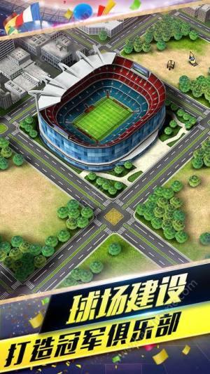 梦幻足球经理HD官方版图2