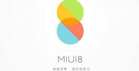 miui8.2好用吗?小米miui8.2怎么样[图]